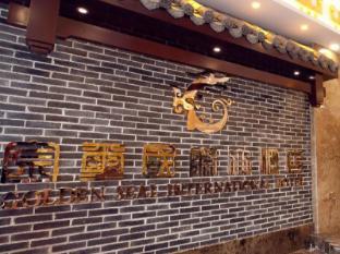 Telecom Hotel Guilin