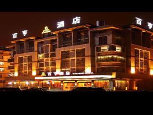 Yiwu Baiheng Hotel