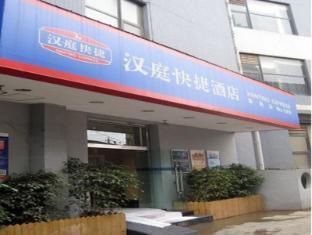 /da-dk/hanting-hotel-kunming-cuihu-branch/hotel/kunming-cn.html?asq=jGXBHFvRg5Z51Emf%2fbXG4w%3d%3d
