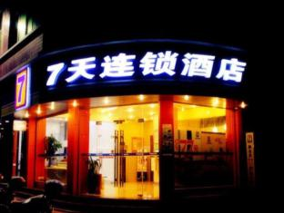 /da-dk/7-days-inn-quanzhou-anxi-tea-city-branch/hotel/quanzhou-cn.html?asq=jGXBHFvRg5Z51Emf%2fbXG4w%3d%3d