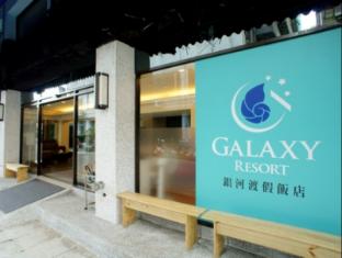 /zh-tw/galaxy-hotel/hotel/taoyuan-tw.html?asq=jGXBHFvRg5Z51Emf%2fbXG4w%3d%3d