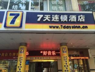 /da-dk/7-days-inn-huizhou-huicheng-xi-lake-branch/hotel/huizhou-cn.html?asq=jGXBHFvRg5Z51Emf%2fbXG4w%3d%3d