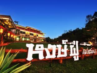 /cs-cz/hongfu-boutique-resort/hotel/mae-salong-chiang-rai-th.html?asq=jGXBHFvRg5Z51Emf%2fbXG4w%3d%3d