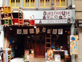 Onomichi Guest House Anago