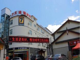 /cs-cz/7-days-inn-lijiang-old-town-south-gate/hotel/lijiang-cn.html?asq=jGXBHFvRg5Z51Emf%2fbXG4w%3d%3d