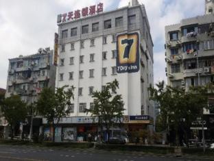 7 Days Premium Shanghai Wujiaochang Wanda Plaza Branch