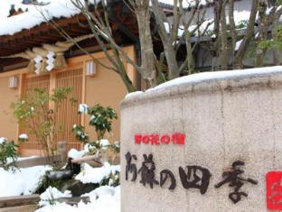 Ryokan Aso no Shiki