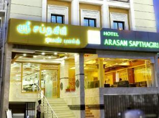 /ar-ae/hotel-arasan-sapthagiri/hotel/madurai-in.html?asq=jGXBHFvRg5Z51Emf%2fbXG4w%3d%3d