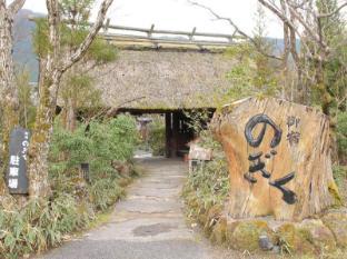 /bg-bg/yufuin-ryokan-nogiku/hotel/yufu-jp.html?asq=jGXBHFvRg5Z51Emf%2fbXG4w%3d%3d