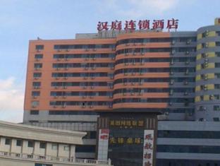 /ar-ae/hanting-hotel-changchun-train-station-branch/hotel/changchun-cn.html?asq=jGXBHFvRg5Z51Emf%2fbXG4w%3d%3d
