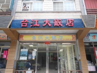 /ar-ae/tai-jiang-bed-and-breakfast/hotel/matsu-island-tw.html?asq=jGXBHFvRg5Z51Emf%2fbXG4w%3d%3d