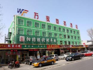 Beijing Wanjia Traders Hotel