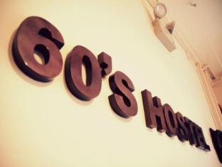 60s Hostel