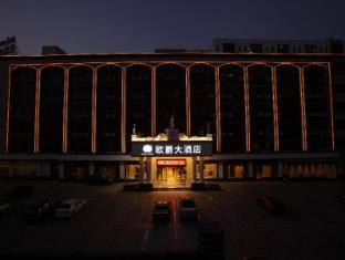 /ca-es/euge-hotel/hotel/shantou-cn.html?asq=jGXBHFvRg5Z51Emf%2fbXG4w%3d%3d
