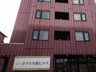 /cs-cz/hotel-muroran-hills/hotel/muroran-jp.html?asq=jGXBHFvRg5Z51Emf%2fbXG4w%3d%3d
