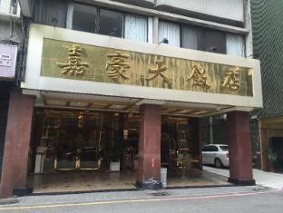 嘉豪大飯店
