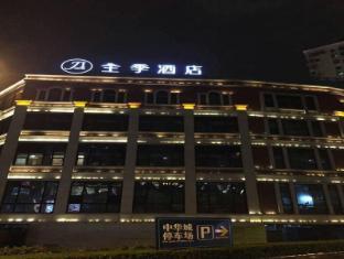 /vi-vn/jl-hotel-xiamen-zhong-shan-road-pedestrian-street-branch/hotel/xiamen-cn.html?asq=jGXBHFvRg5Z51Emf%2fbXG4w%3d%3d