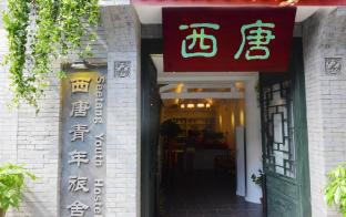 /ca-es/xian-see-tang-youth-hostel/hotel/xian-cn.html?asq=jGXBHFvRg5Z51Emf%2fbXG4w%3d%3d