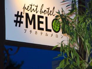 /cs-cz/petit-hotel-melon-furano/hotel/furano-biei-jp.html?asq=jGXBHFvRg5Z51Emf%2fbXG4w%3d%3d