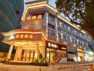 Colourful Inn Yijing Garden Shop