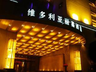 فندق فيكتوريا ريجال تشجيانج