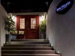 /et-ee/ben-hillel-boutique-hotel/hotel/jerusalem-il.html?asq=jGXBHFvRg5Z51Emf%2fbXG4w%3d%3d
